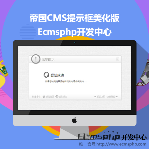 帝国cms提示框美化版模板源码免费下载支持帝国cms7.2和7.5版本