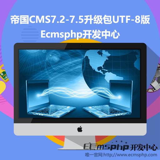 帝国cms网站管理系统7.2-7.5升级包简体UTF8开源版源码免费下载