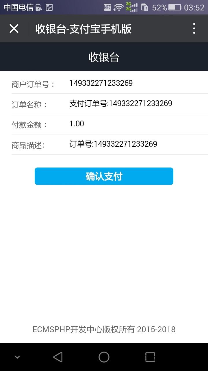 帝国支付插件_帝国cms支付宝手机端支付插件
