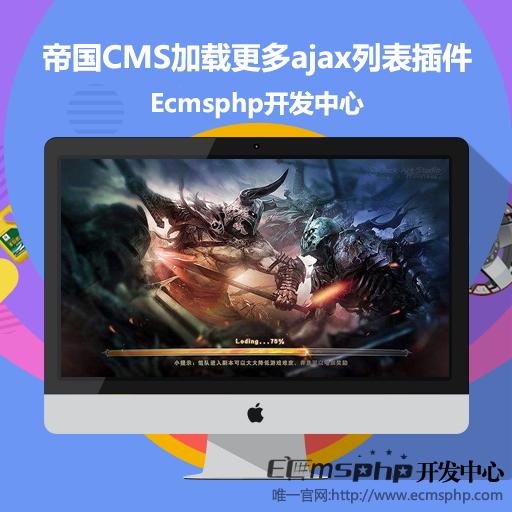 帝国cms加载更多Ajax列表分页插件